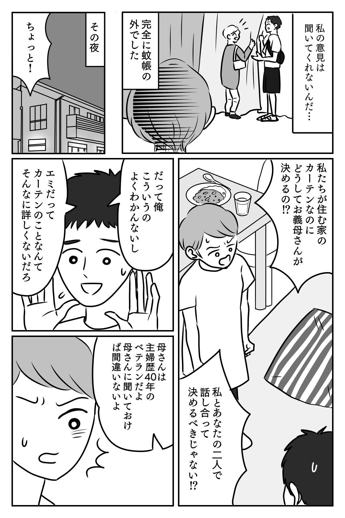 カーテン前編03