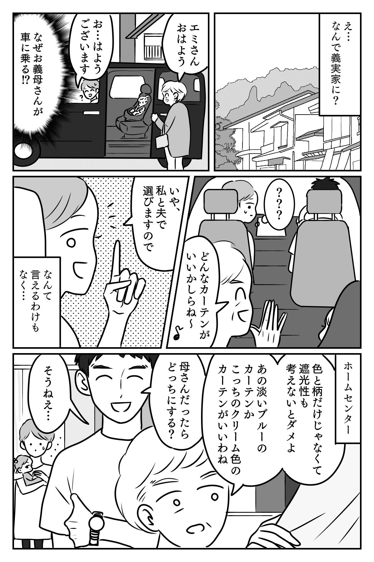 カーテン前編02