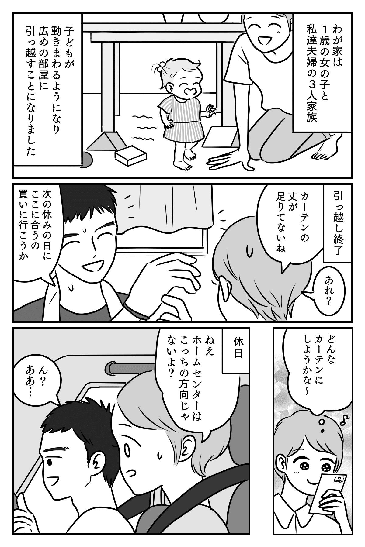 カーテン前編01