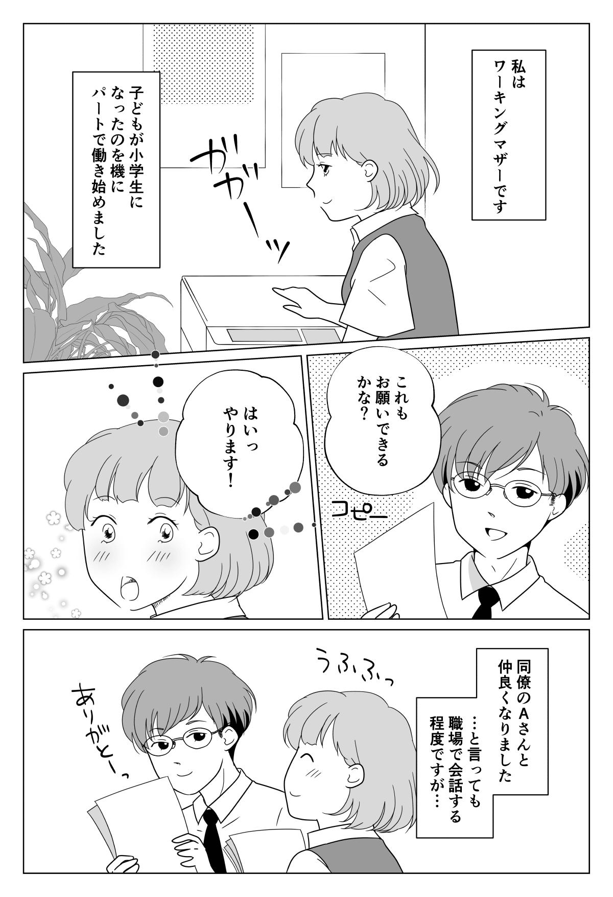 【前編:妻SIDE】01