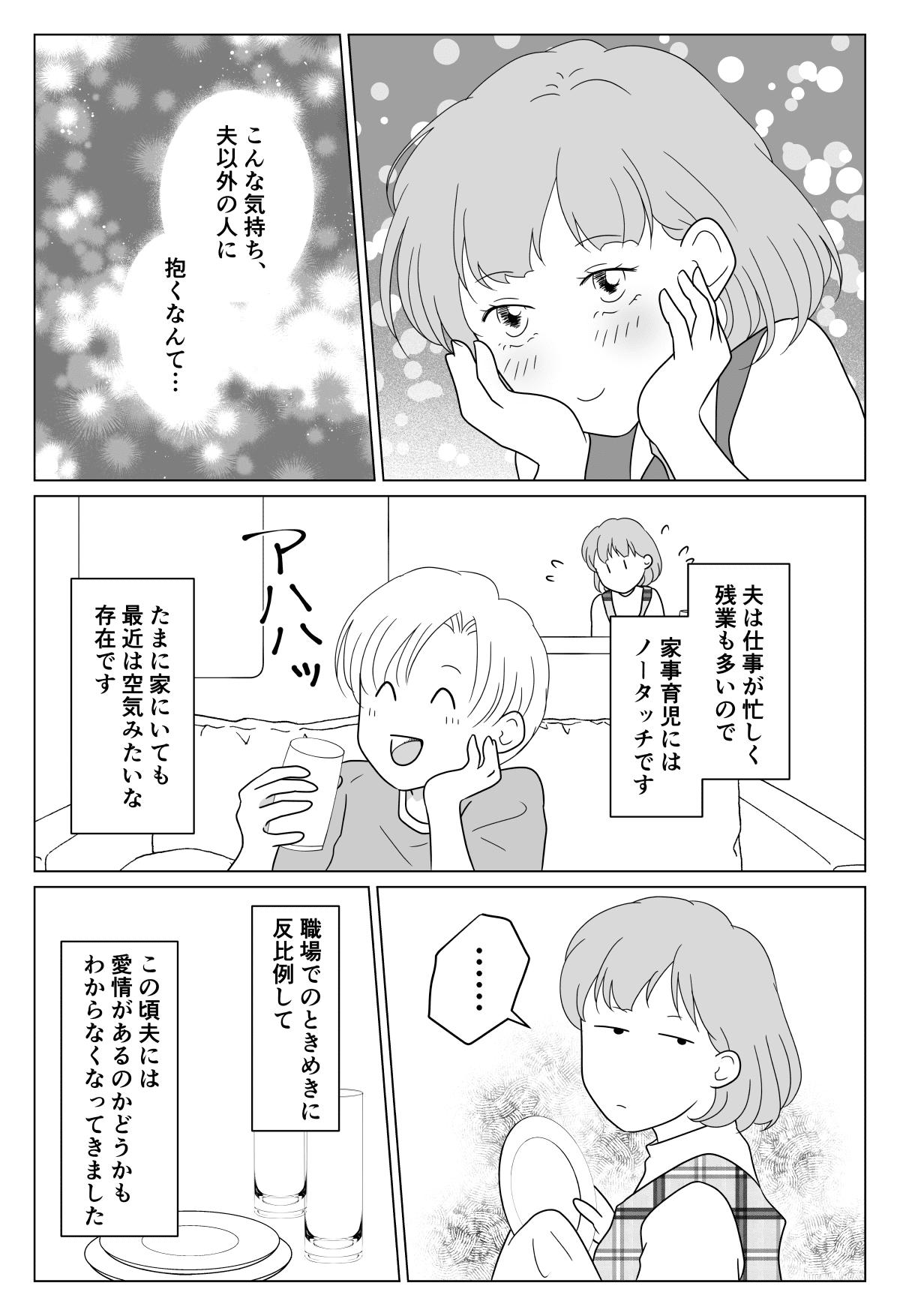 【前編:妻SIDE】02