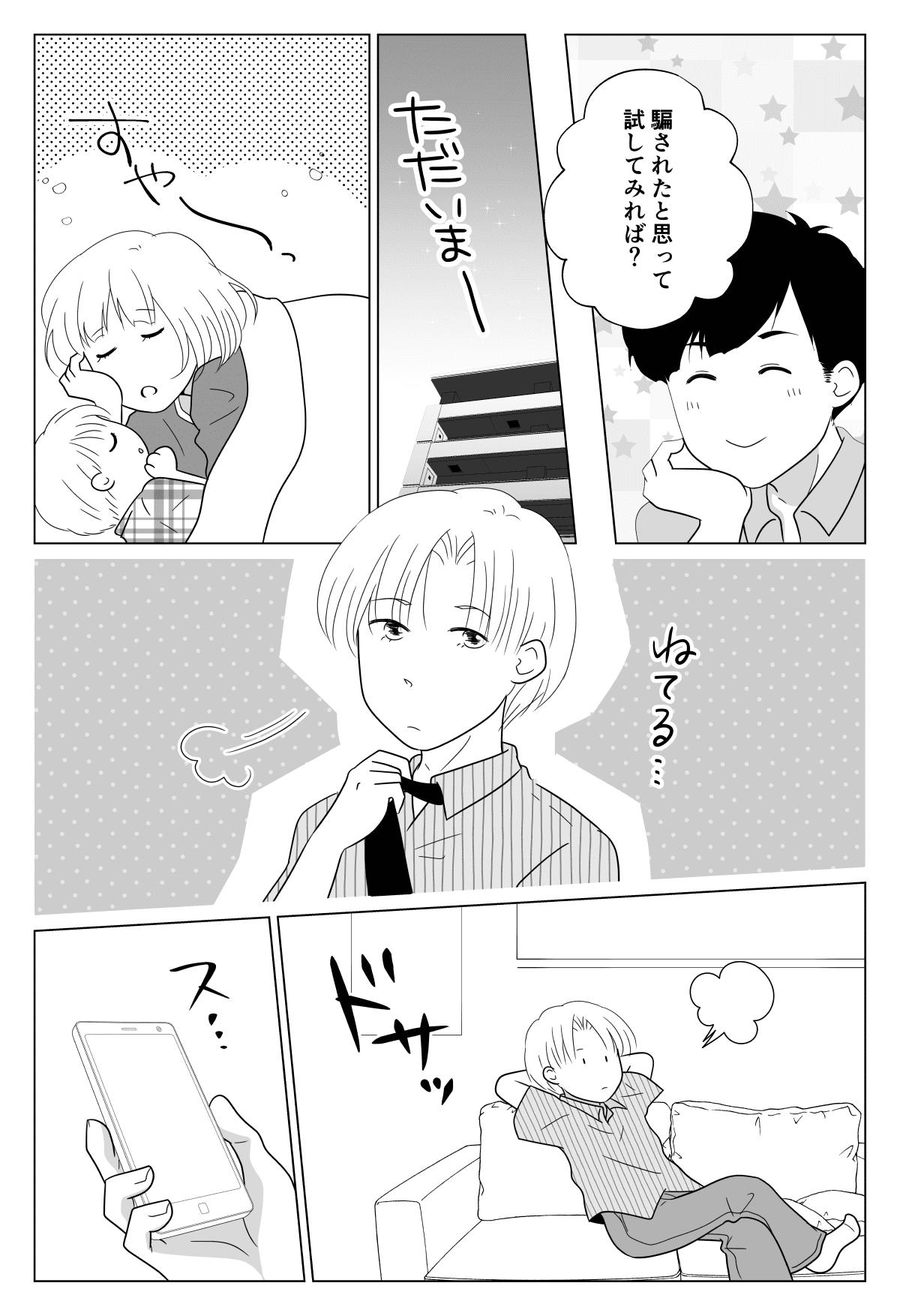 【後編:夫SIDE】03