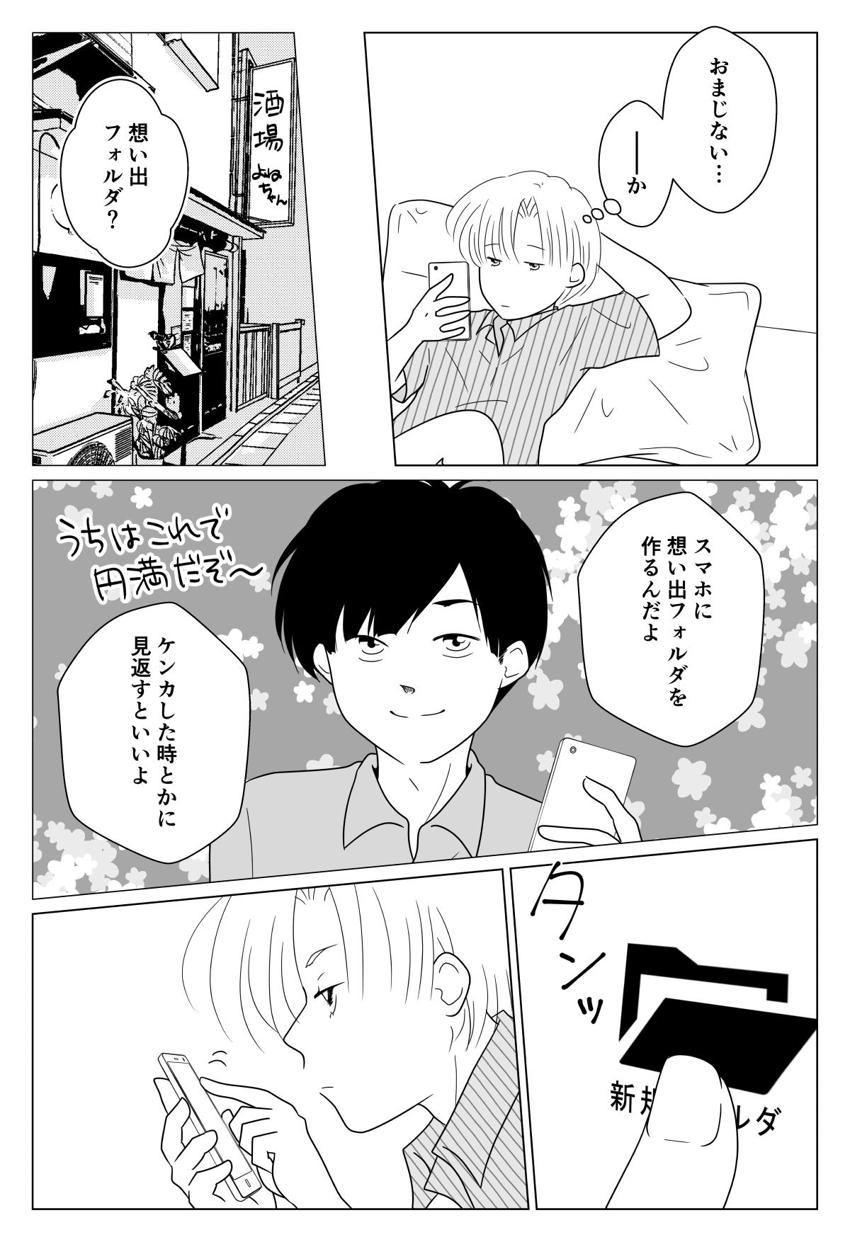 【後編:夫SIDE】04
