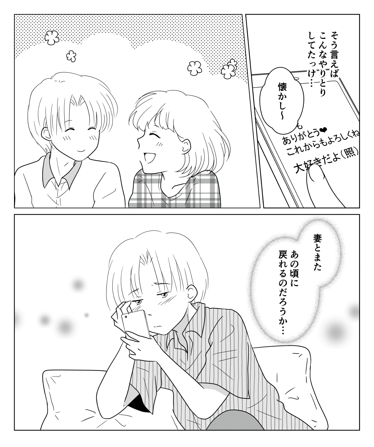 【後編:夫SIDE】05