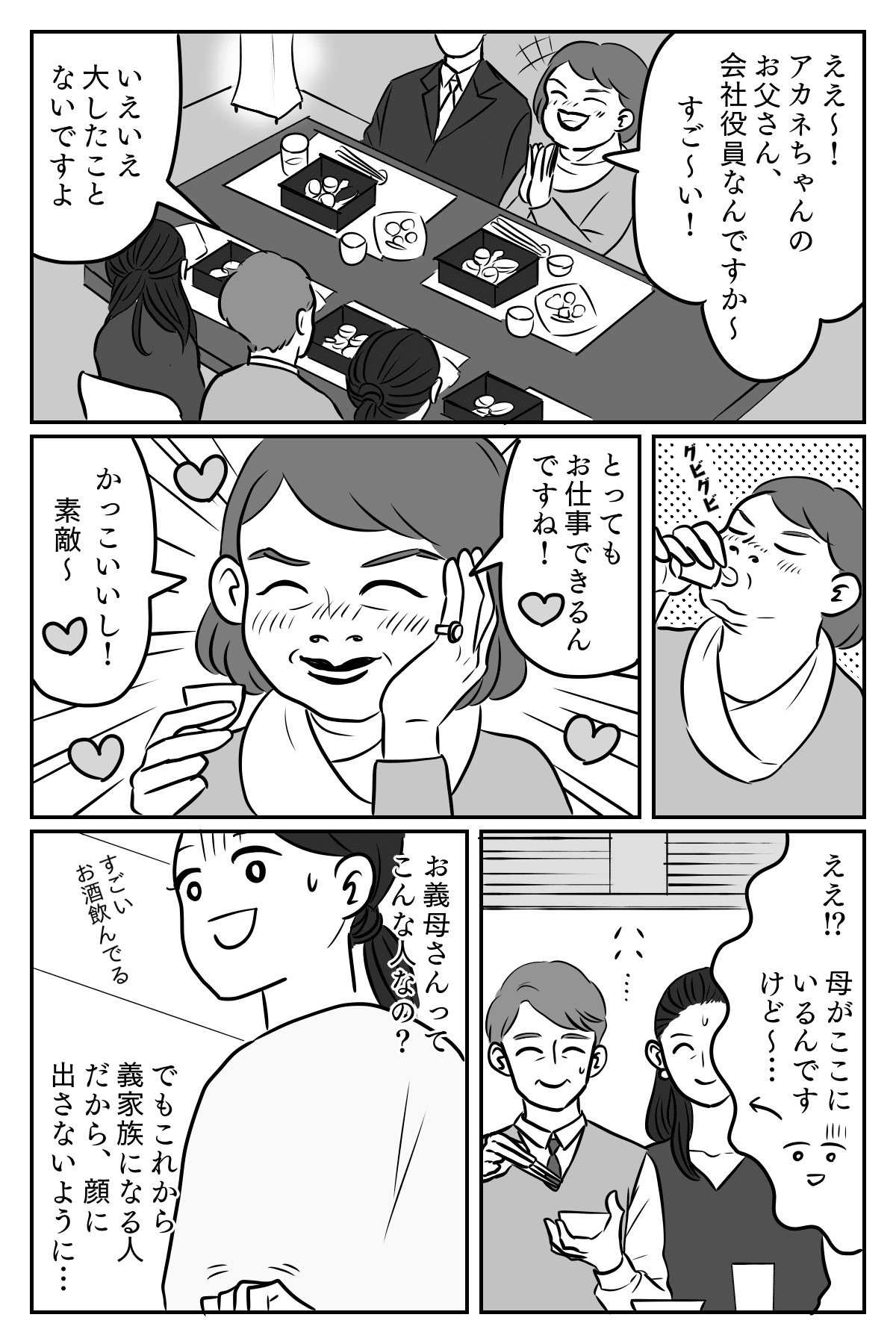 相沢まきママスタ