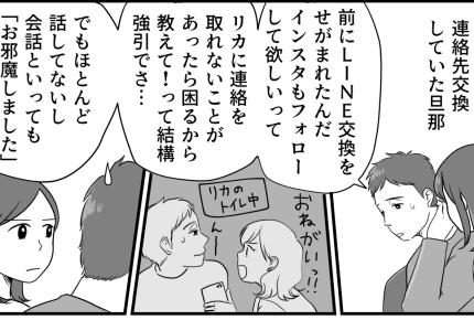 【後編】旦那と親密な関係になりたがる女友だち。どう対応すべき……?
