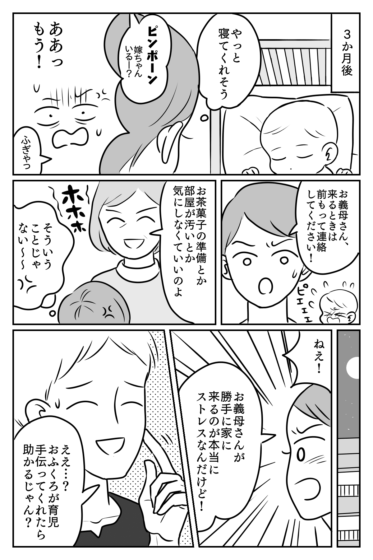 アポなし前編02