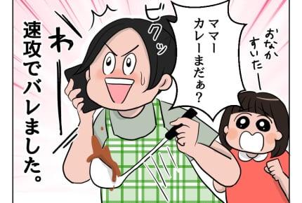 """忙しくて毎日の食事作りが大変……!栄養面が気になるママに、義母が教えてくれた""""日常の救世主""""!"""