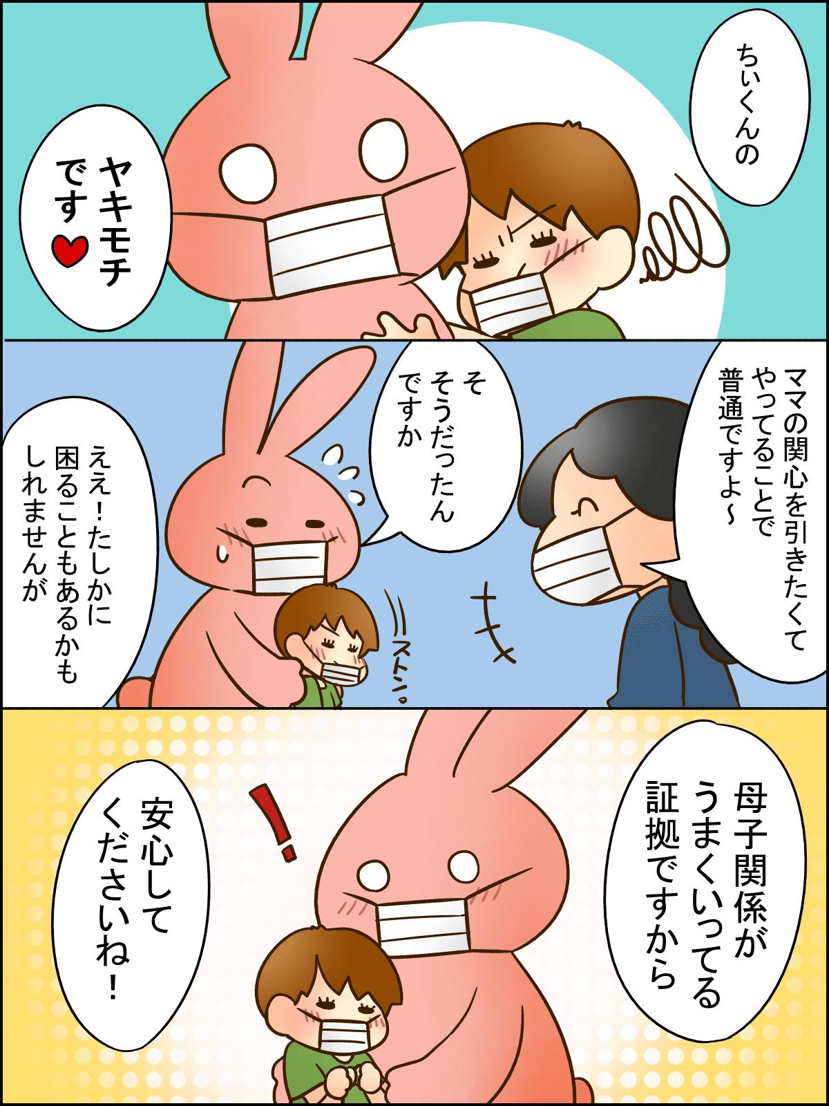 息子の3歳児健診(集団健診編)03