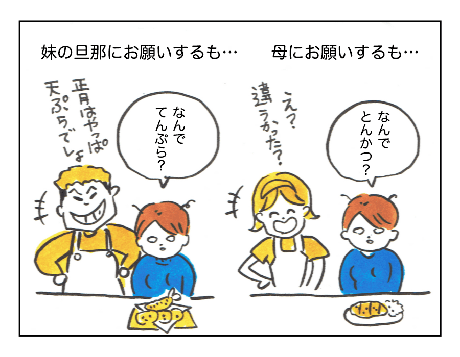 10「エビフライ阻止大計画」2