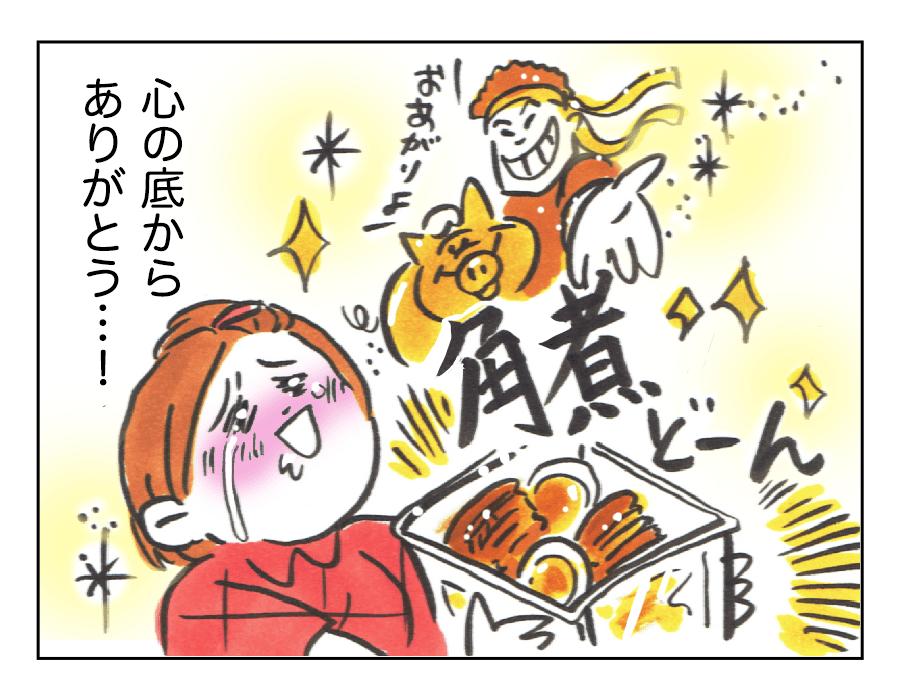9「病院飯」4