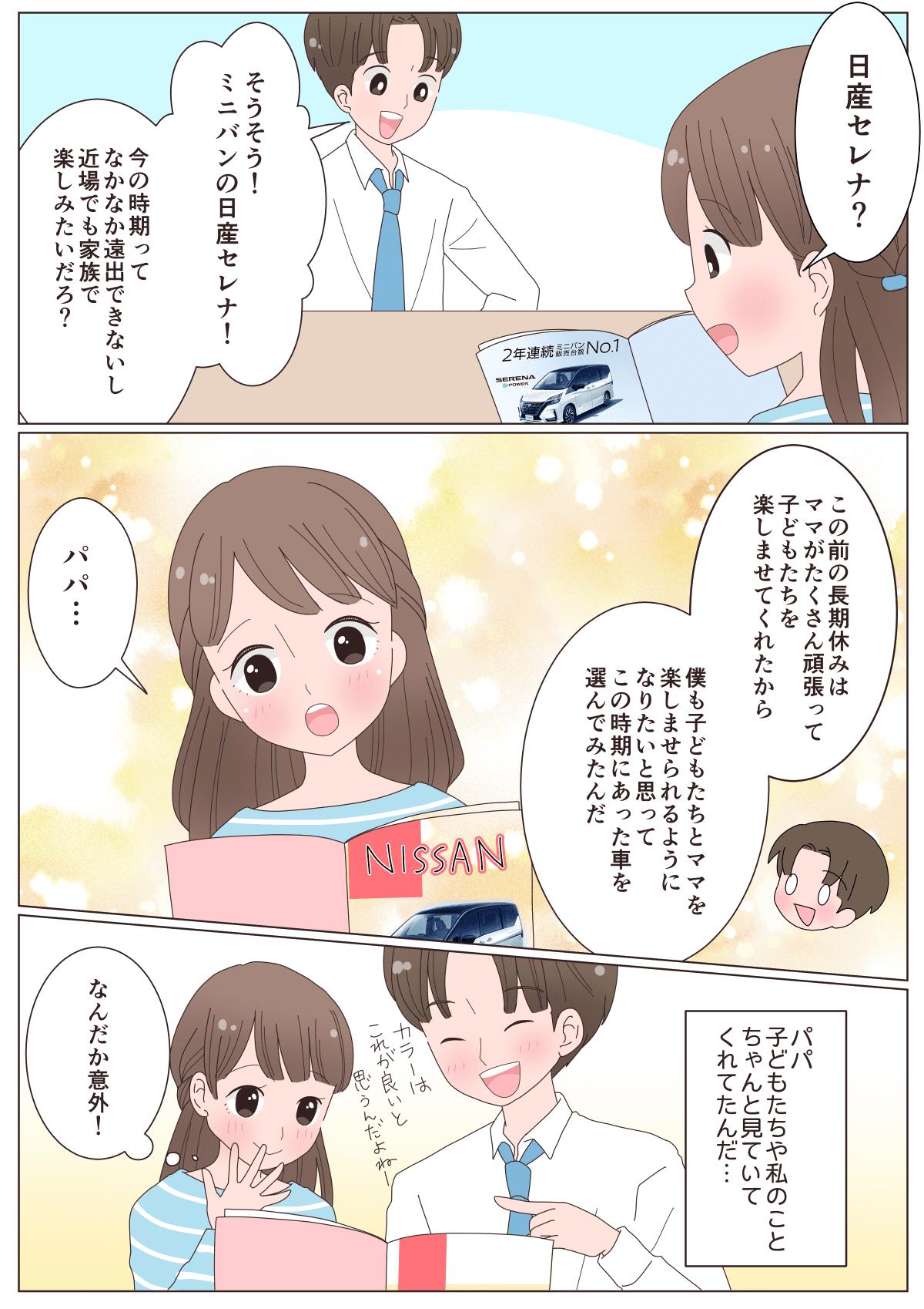 日産様-3