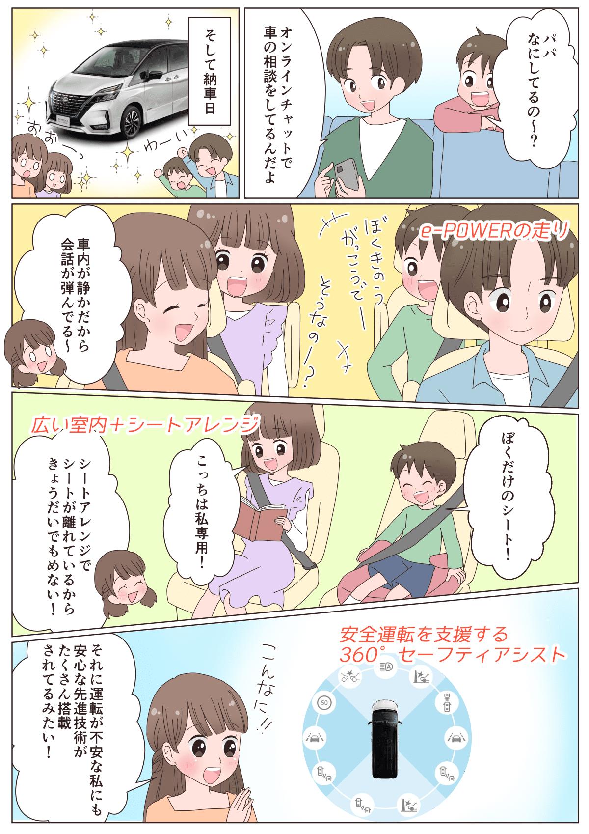 日産様-4