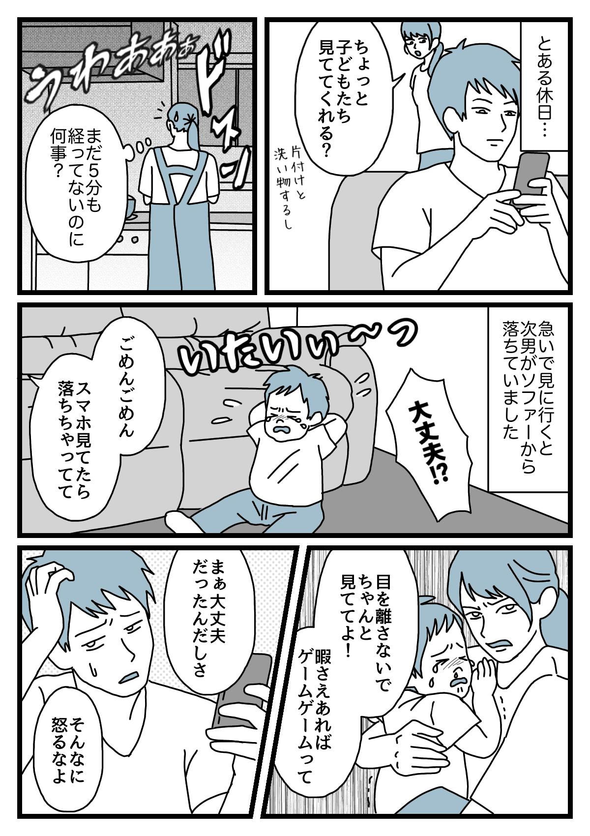 【ダメパパ図鑑64人目】危機意識低すぎ!1