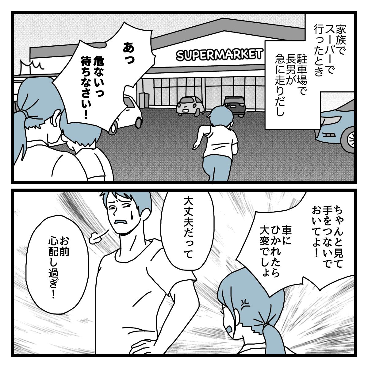 【ダメパパ図鑑64人目】危機意識低すぎ!2