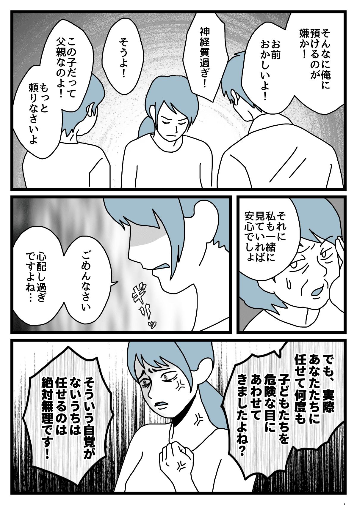 【ダメパパ図鑑64人目】危機意識低すぎ!4
