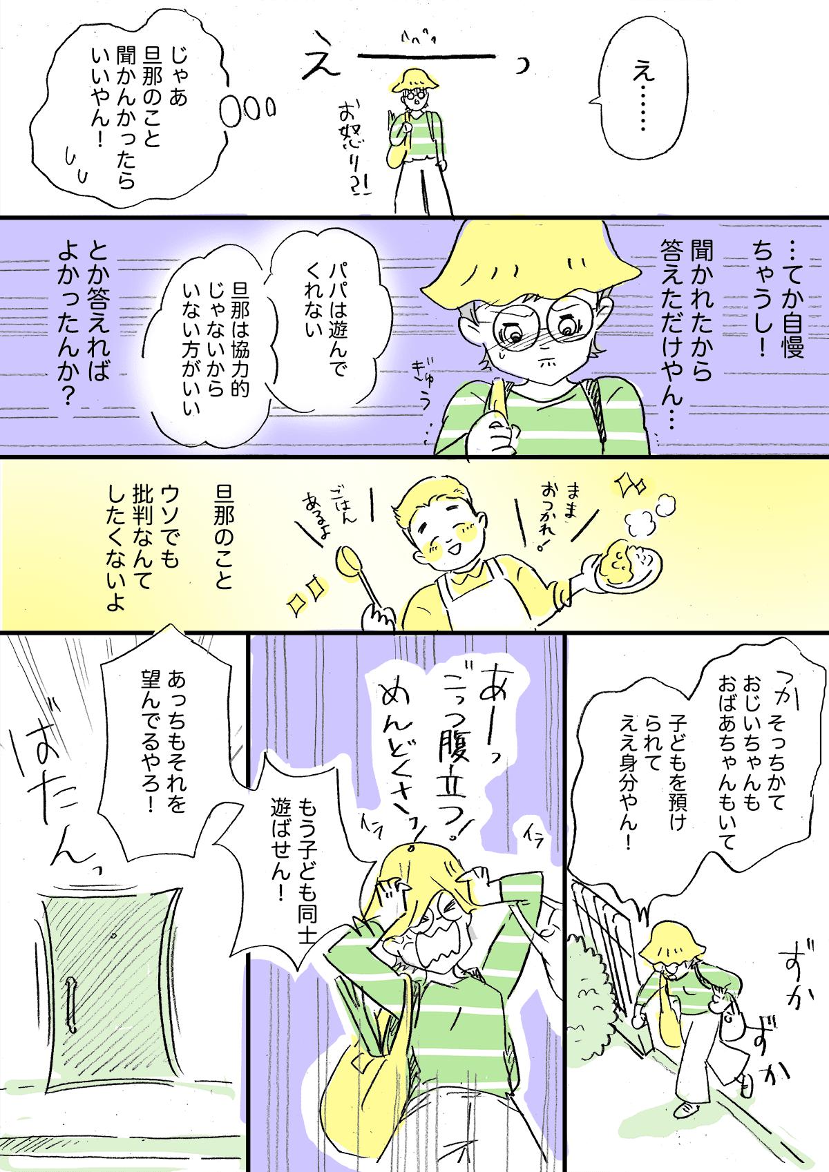 【前編】ママ友が理不尽!