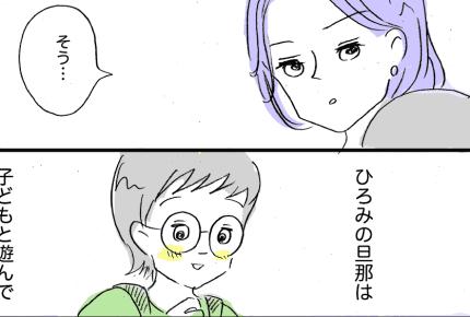 【後編】ママ友が理不尽!−幸せそうなママに「気遣いが足りない!」とキレてしまった