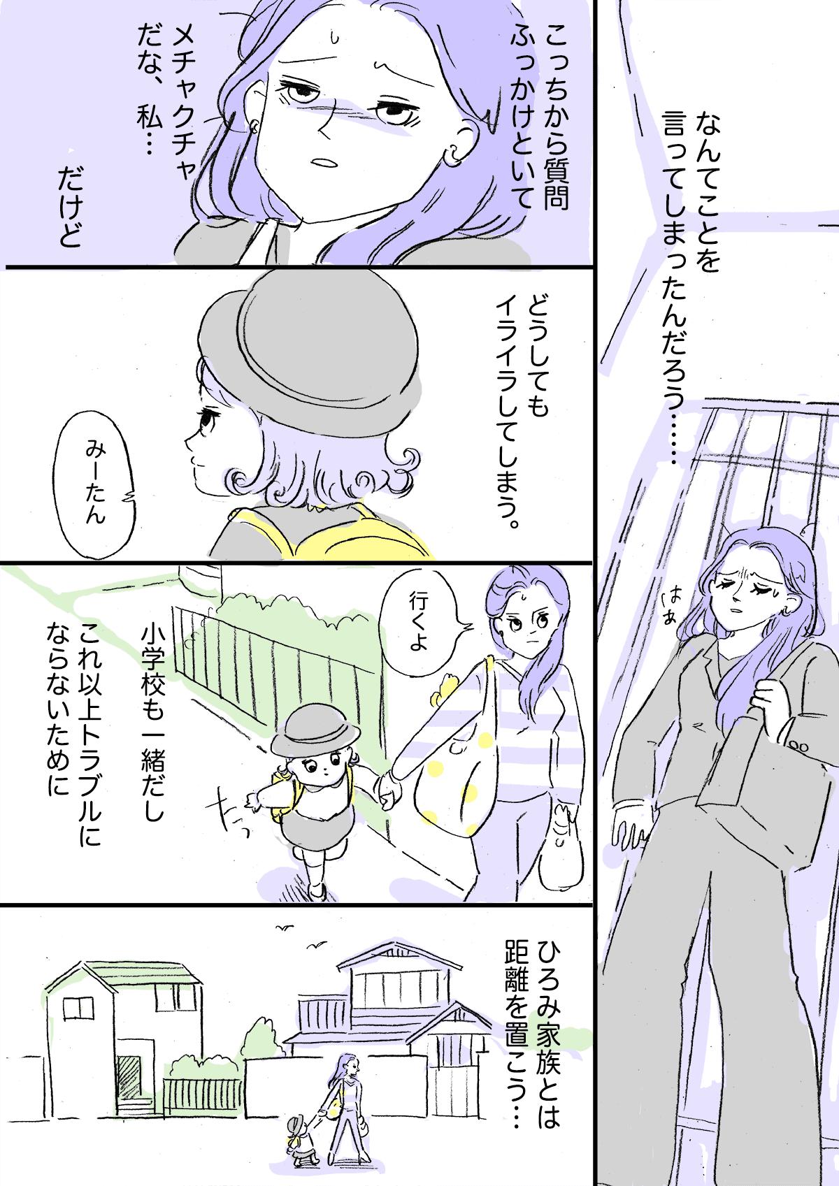 【後編】ママ友が理不尽!