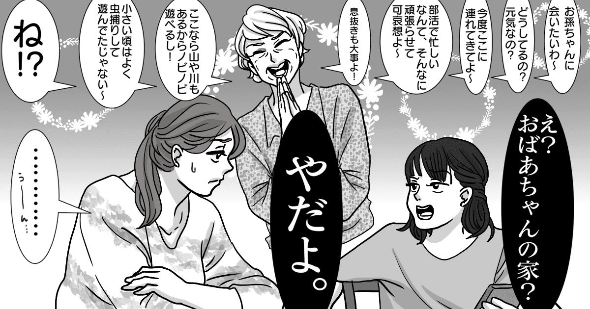 【前後編】「孫に会いたい」義母と「めんどくさい」中学生のわが子。ママができる声掛けとは?
