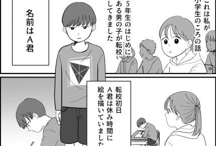 【前編】「〇〇菌」と呼ばれた男の子。小5のクラスで起こったあるいじめ