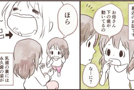 娘の乳歯がグラグラ!親は成長に感動!けれど娘は不安がいっぱいで泣き出した