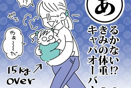 歩かない……抱っこが好きな子どもに歩いてほしいママができることは #産後カルタ