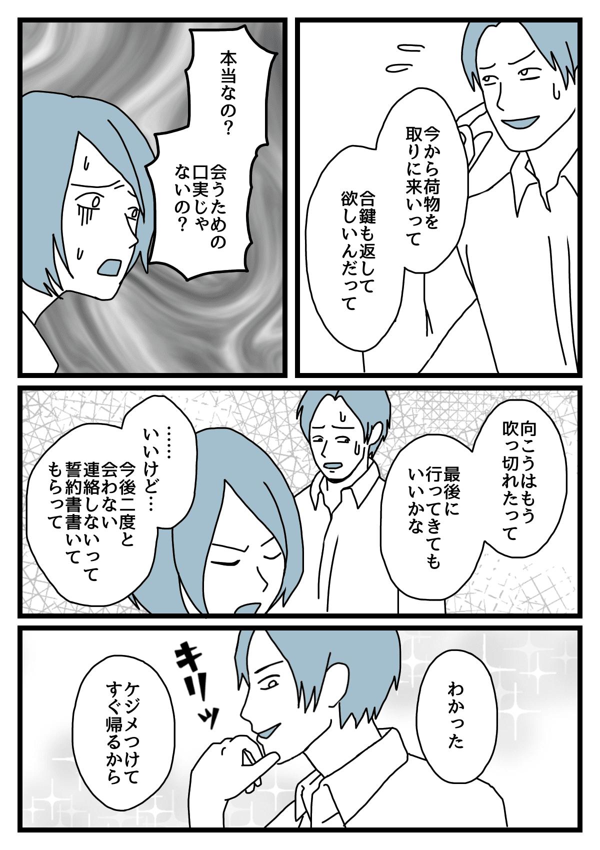 【後編:ダメパパ図鑑65人目】浮気相手2
