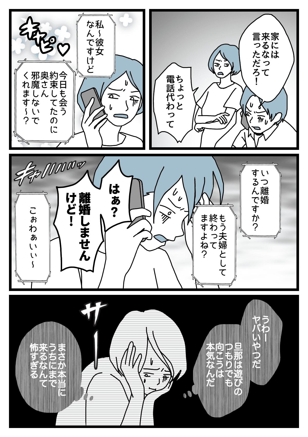 【前編:ダメパパ図鑑65人目】浮気相手3