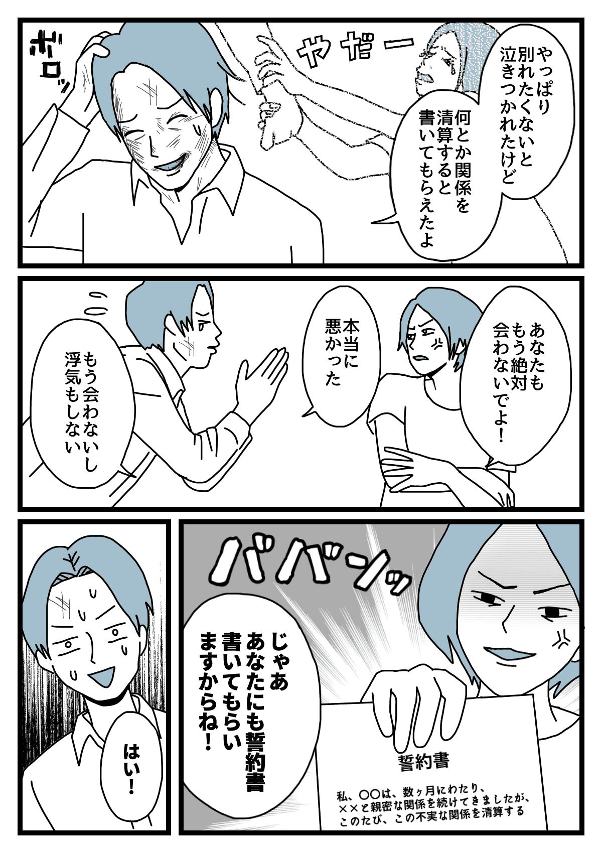 【後編:ダメパパ図鑑65人目】浮気相手3