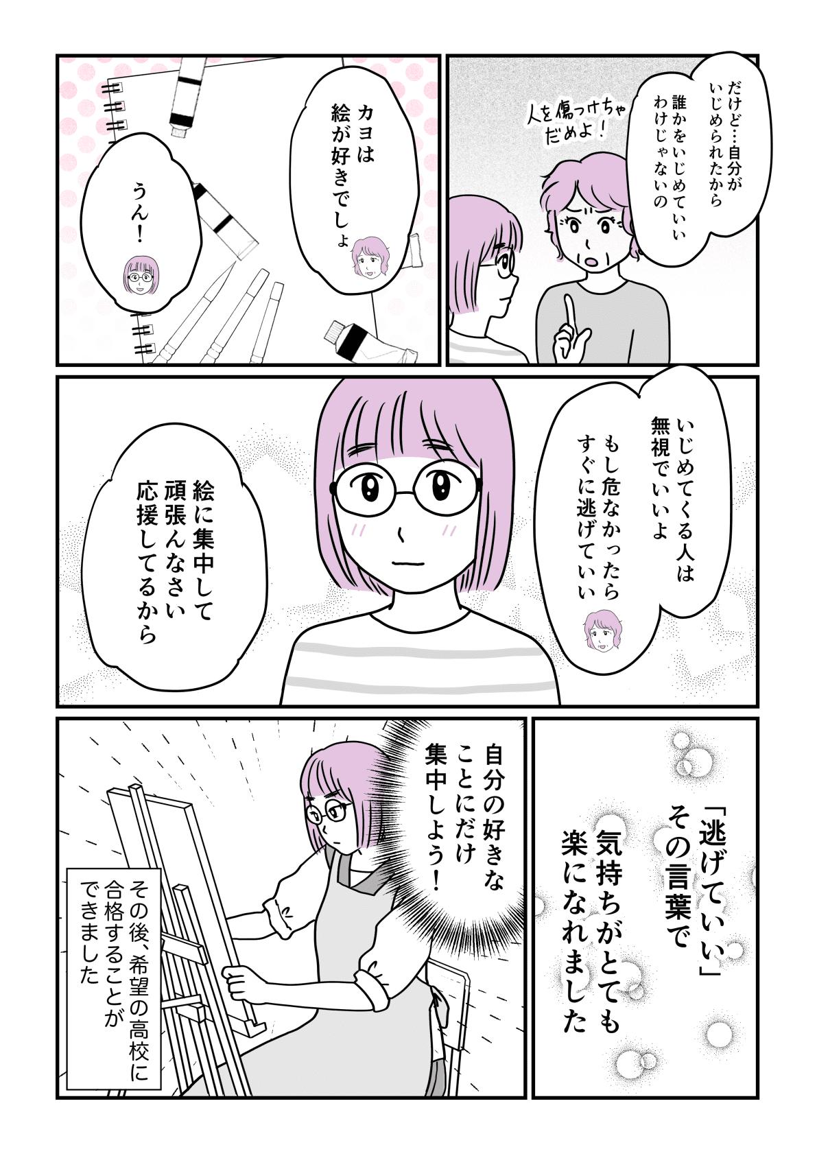 【ブラジャー事件その後・後編】3