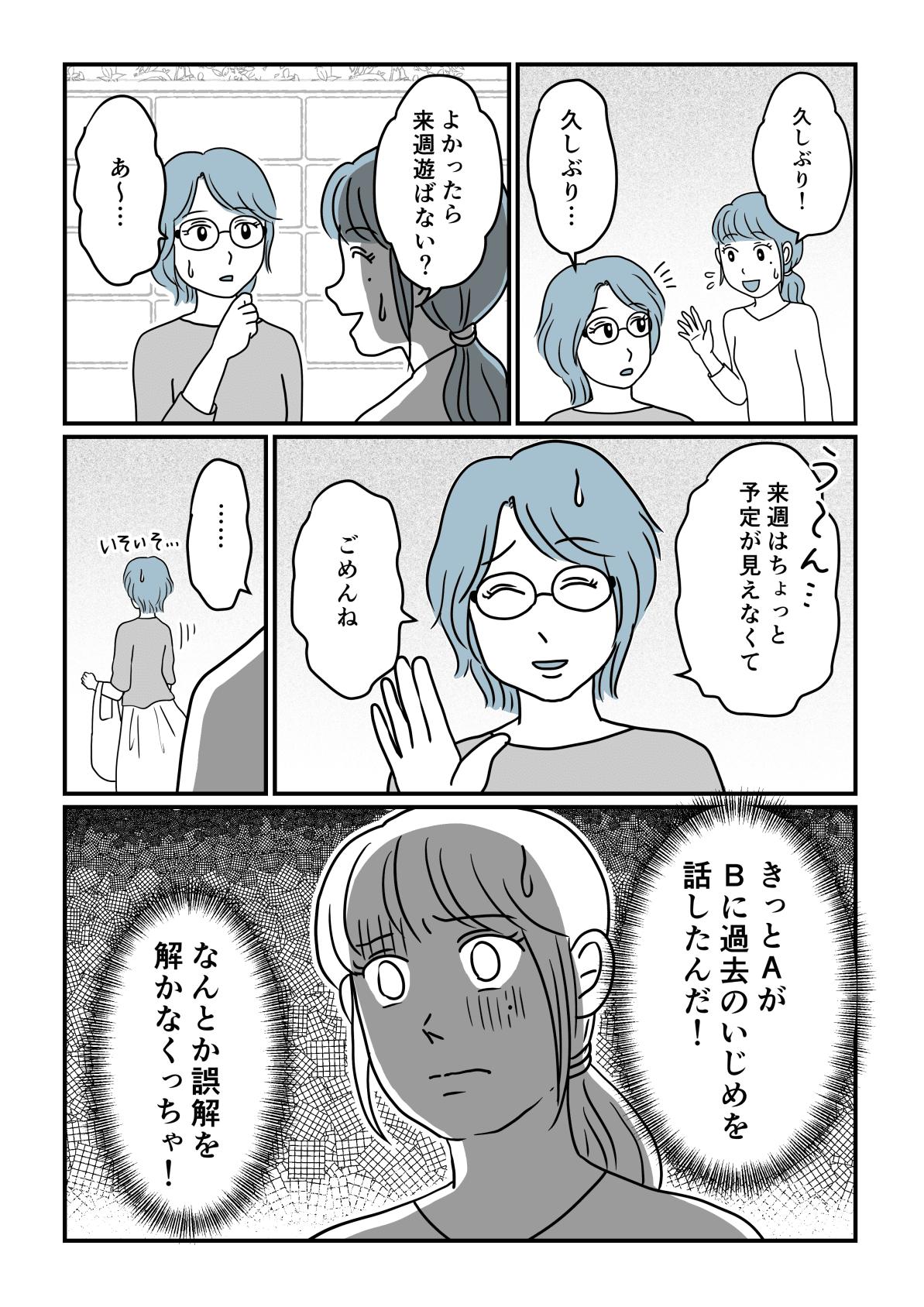 【前編】ママ友に過去のいじめがバレたかも……!3
