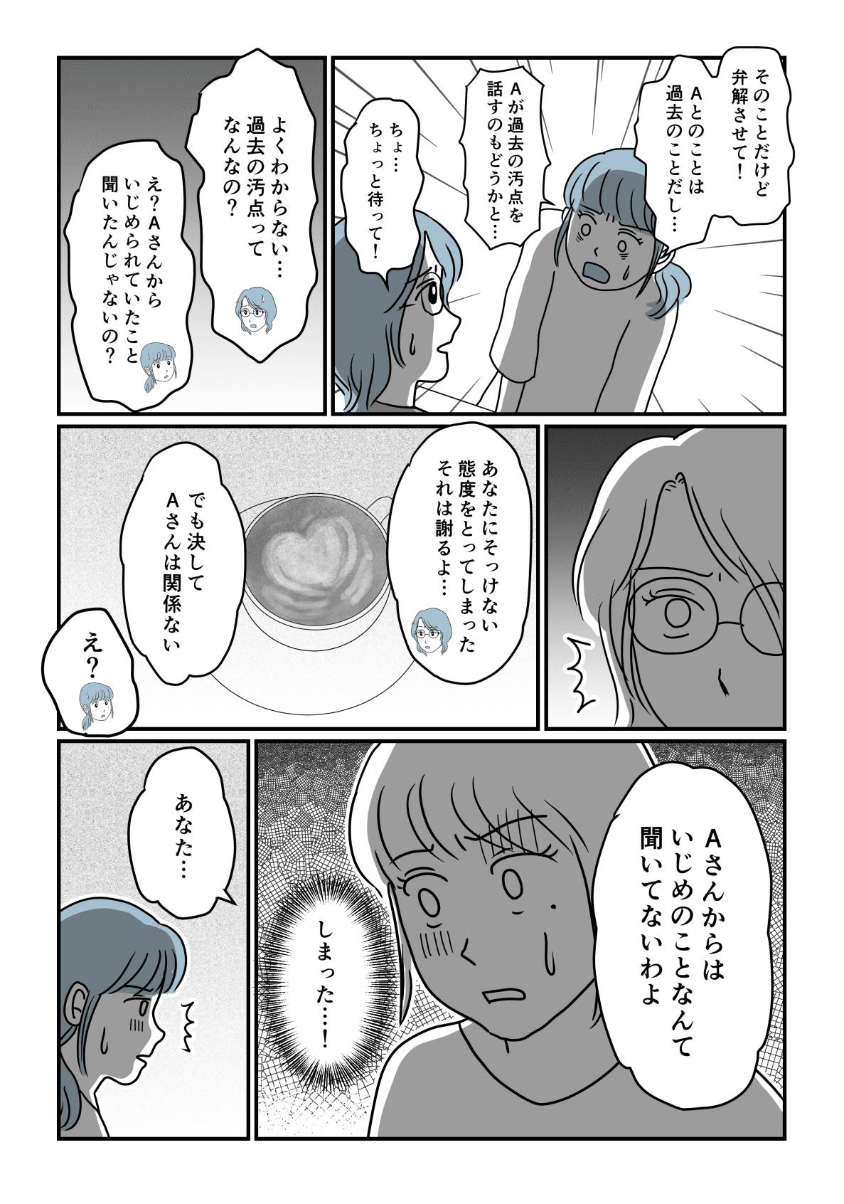 【前編】ママ友に過去のいじめがバレたかも……!2