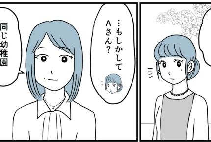 【前編】ママ友に過去のいじめがバレたかも……!急いで誤解を解かなくては……!