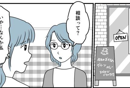 【後編】ママ友に過去のいじめがバレたかも……!急いで誤解を解かなくては……!