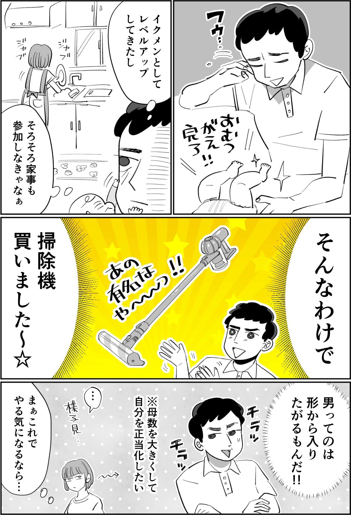 【前編:ギリギリ旦那11】-1