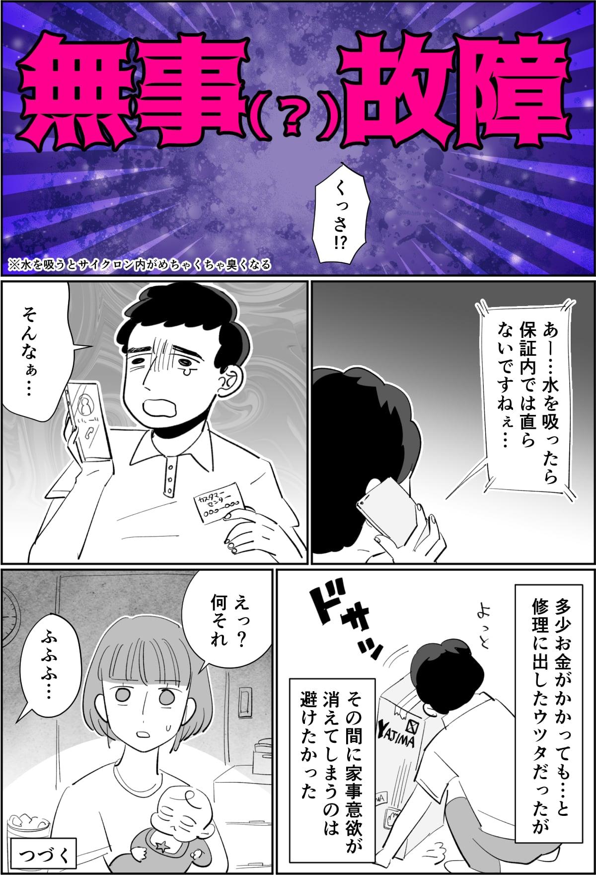 【前編:ギリギリ旦那11】-3