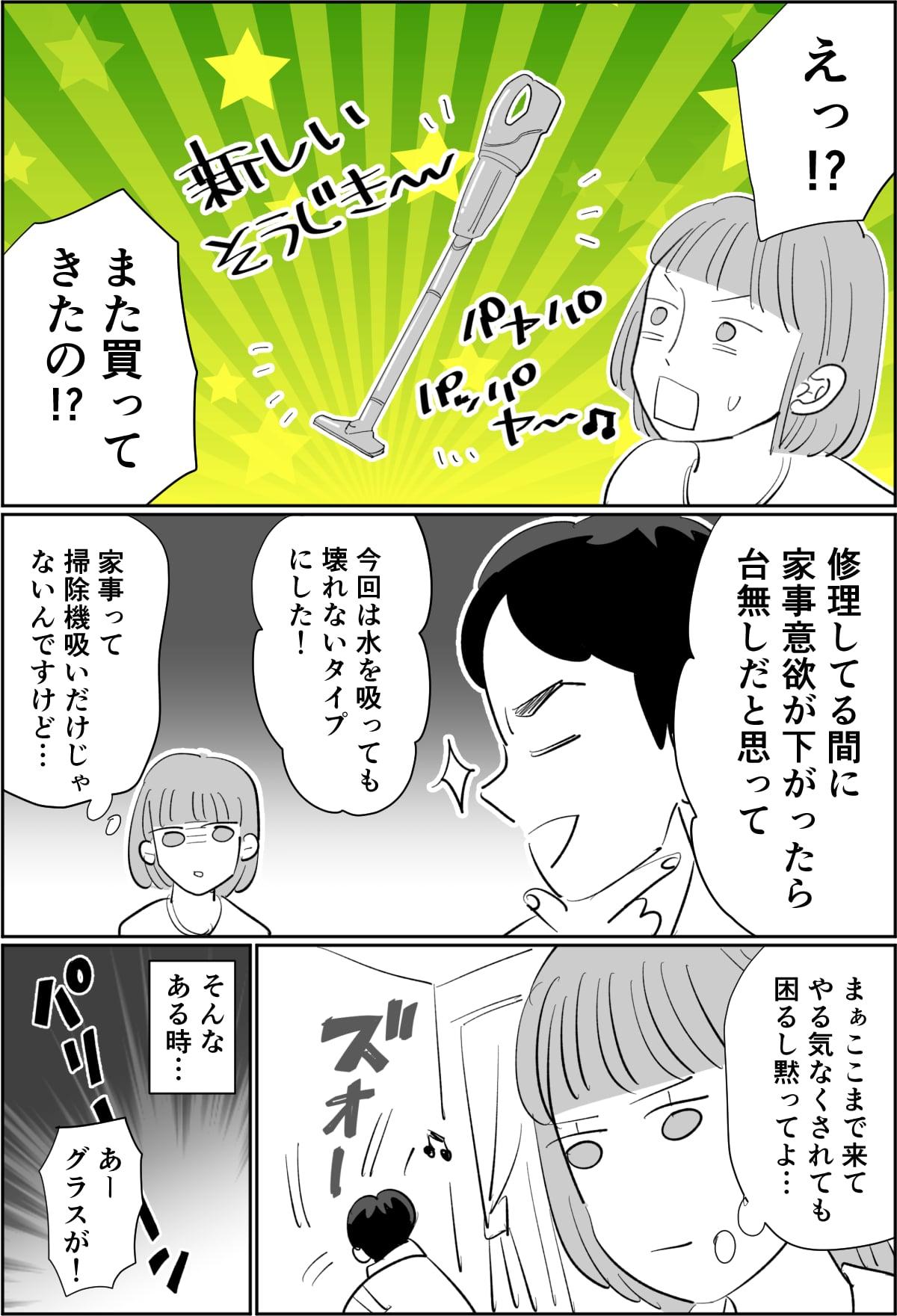 【後編:ギリギリ旦那11】-1