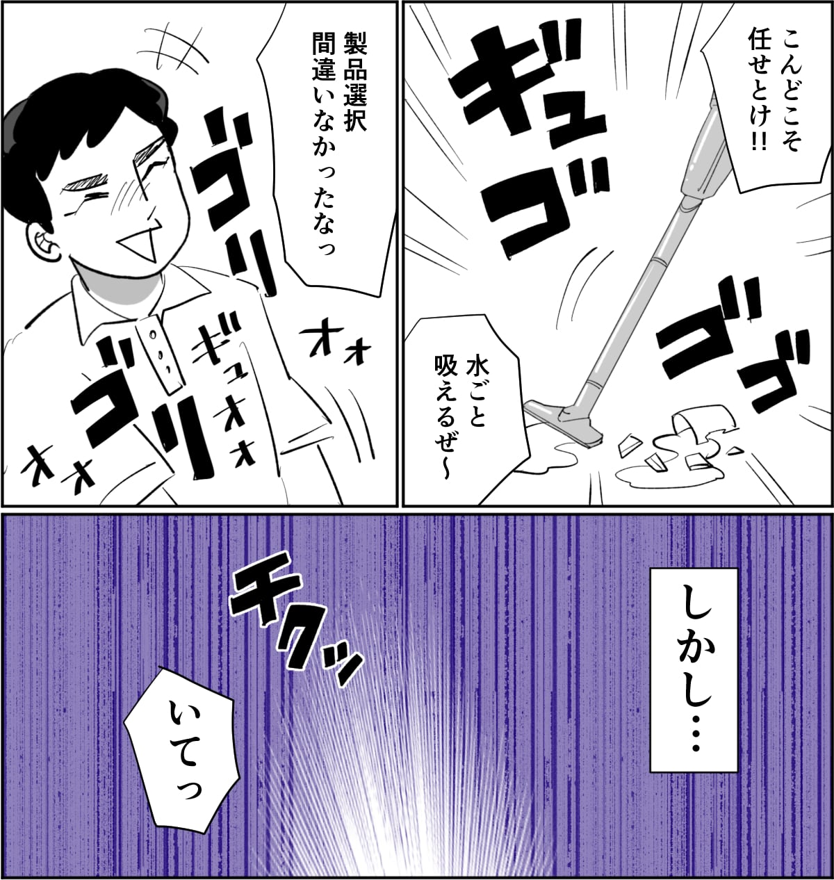 【後編:ギリギリ旦那11】-2
