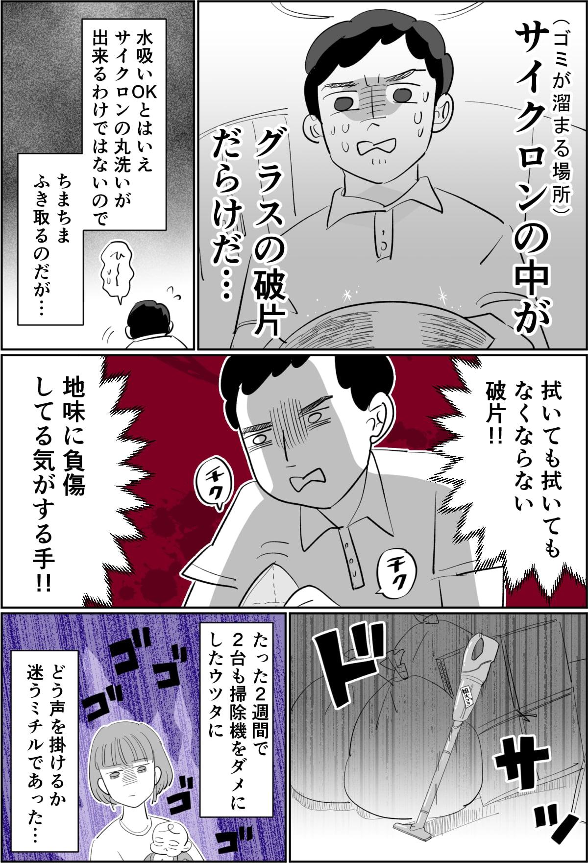 【後編:ギリギリ旦那11】-3