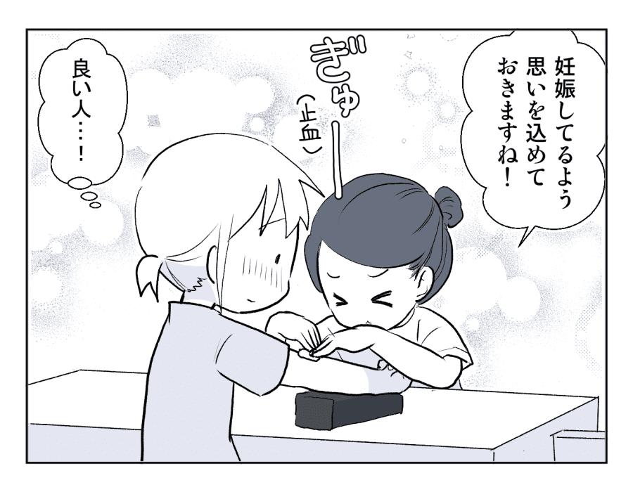 27話 お祈り-2