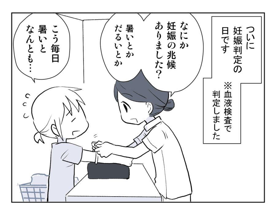 27話 お祈り-1