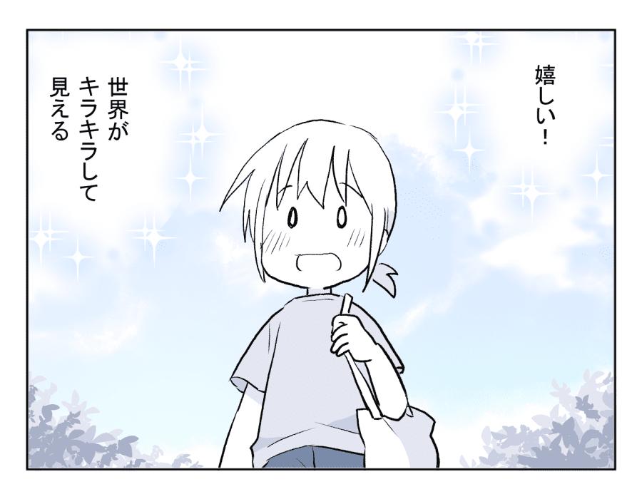 28話 タイミング-2