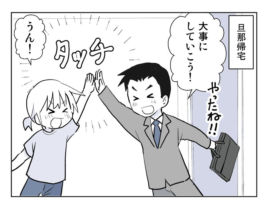 28話 タイミング-3
