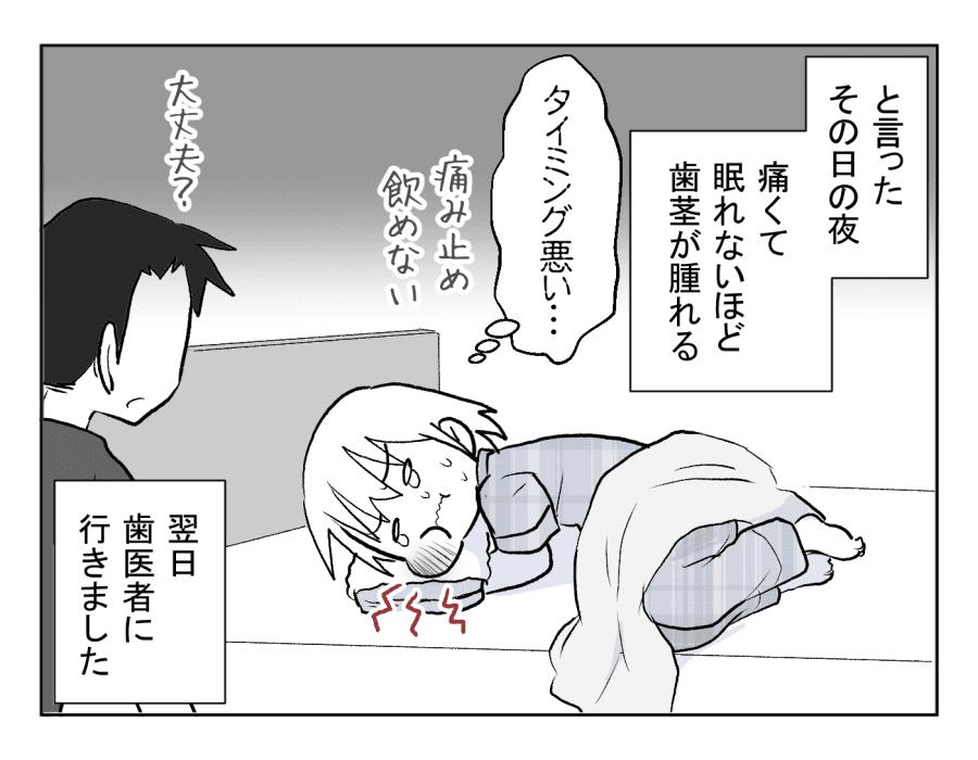 28話 タイミング-4