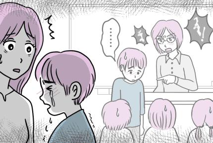 【前編】道徳の授業で「悪いところのあるお友達」と名指しされた小4の息子。そんなことをする先生に抗議したい!