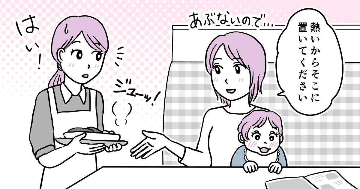 レストランにて赤ちゃんの目の前にハンバーグが置かれ、あわや大やけど……苦情の電話を入れてもいい_後編
