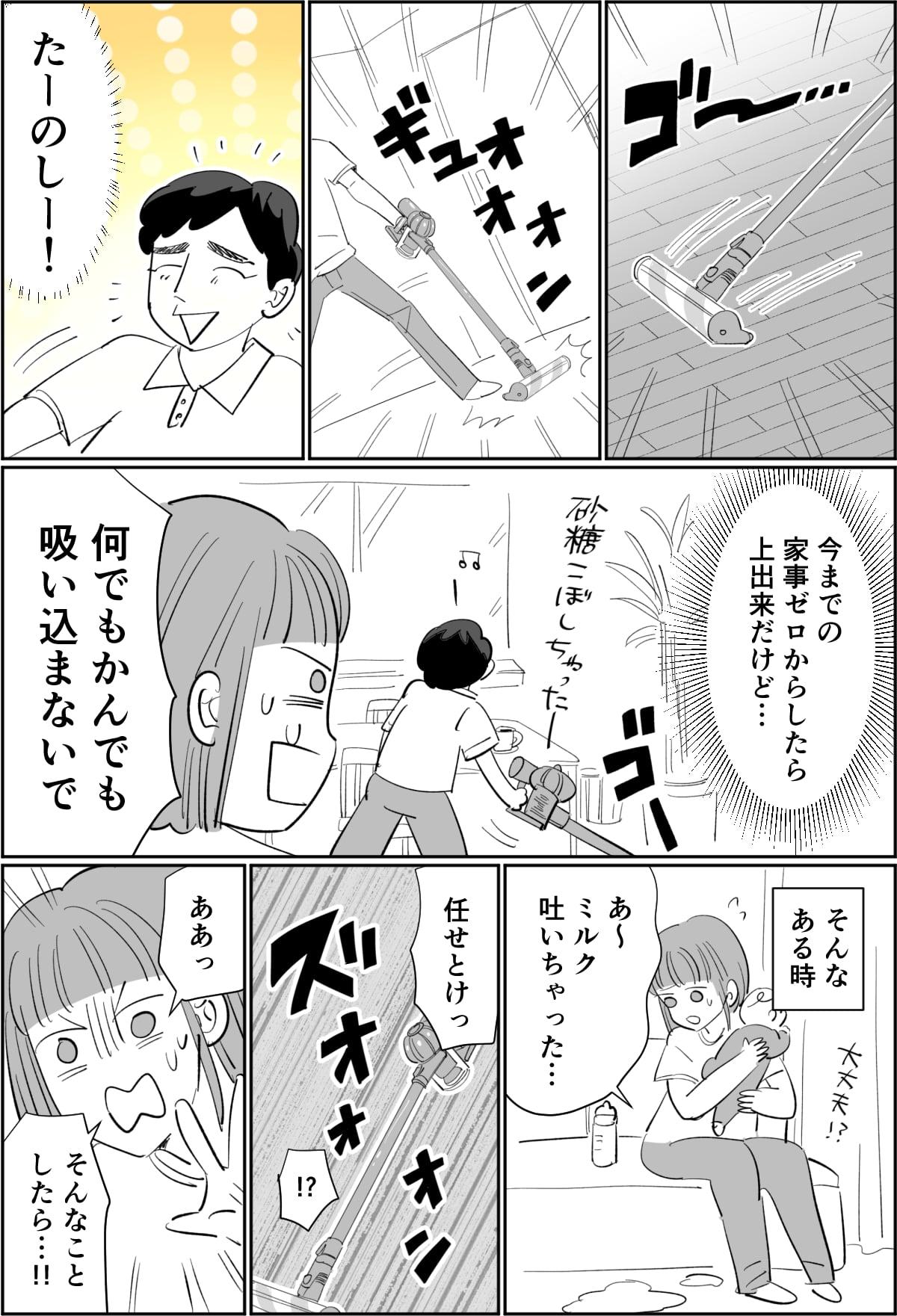【前編:ギリギリ旦那11】-2