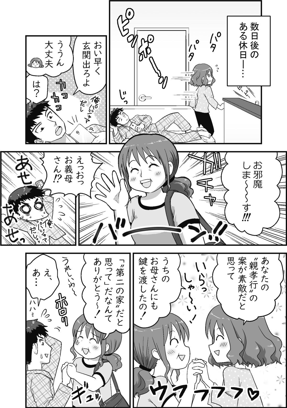 【後編】旦那が義母に合鍵を渡していた!02