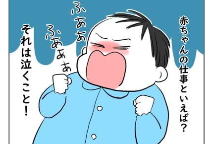 【どすこいママ育児29・30話】泣き止まない赤ちゃん、どうする? #4コマ母道場